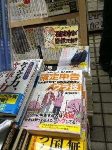 新宿の山下書店さんに飾られました!