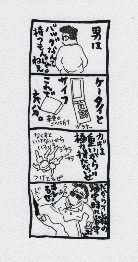 Rage_20141125