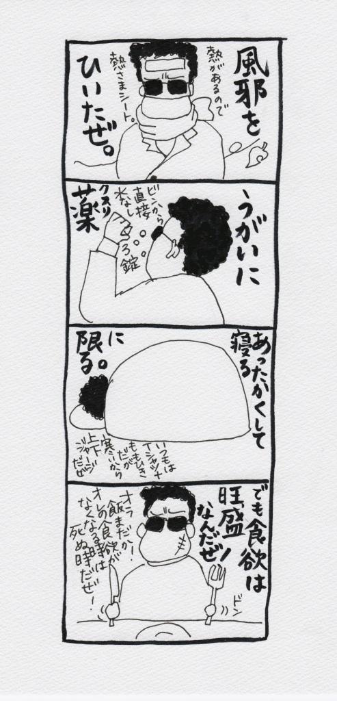 Rage_20141211