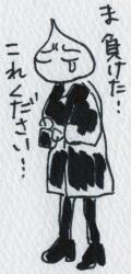 kuriguri_20150106 のコピー_敗北